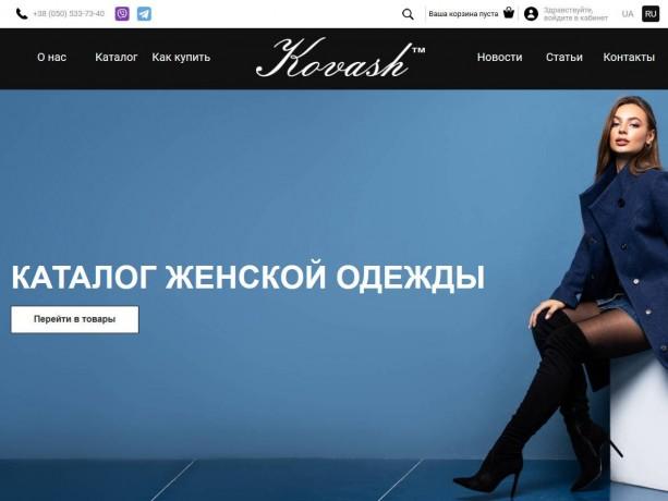 Відкриття інтернет магазину «Kovash»